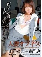(540hos00001)[HOS-001] 「私がこの会社でしてるコト、夫には絶対言えません。」 人妻オフィス 派遣社員 中森理恵 ダウンロード