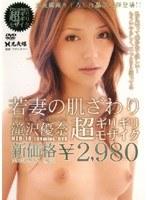 (540hzd18)[HZD-018] 若妻の肌ざわり VOL.18 滝沢優奈 ダウンロード