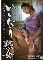 いいなり熟女 01
