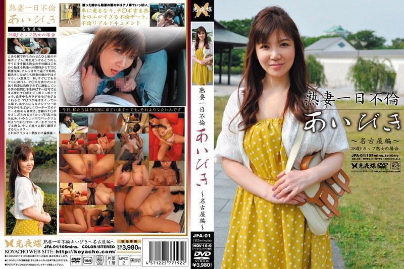 ホテルにて、巨乳の人妻のオナニー無料熟女動画像。熟妻一日不倫あいびき ~名古屋編~