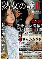 (540jjk00002)[JJK-002] 熟女の艶 II 艶欲熟女満載! プレミアム5時間 ダウンロード