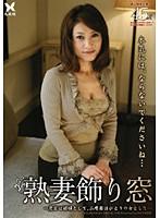 熟妻飾り窓 01 ダウンロード