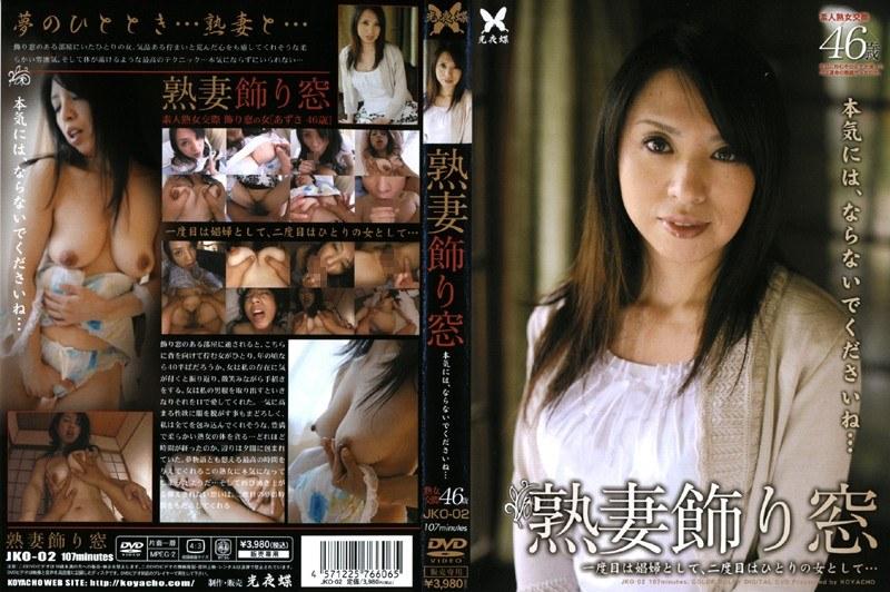 巨乳の人妻の不倫無料熟女動画像。熟妻飾り窓 02