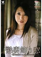 (540jko02)[JKO-002] 熟妻飾り窓 02 ダウンロード