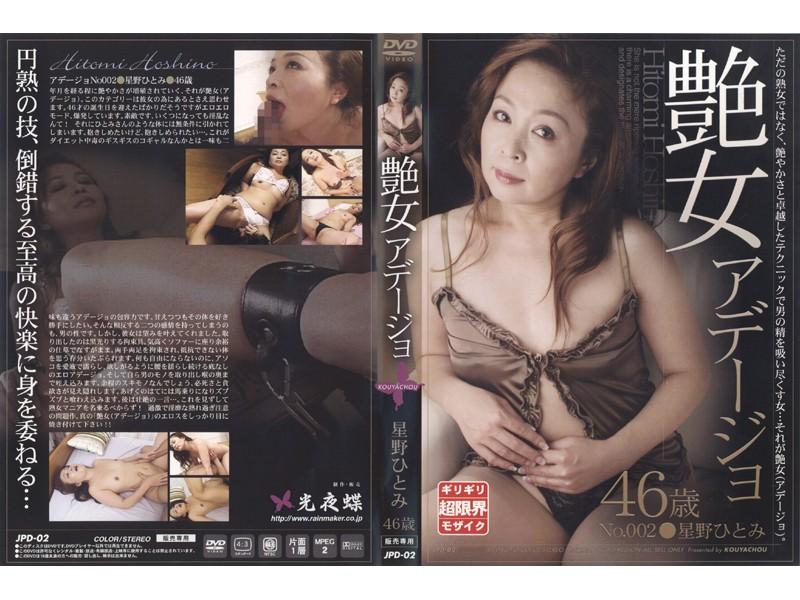 艶女〜アデージョ 星野ひとみ 46歳
