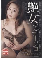 艶女〜アデージョ 星野ひとみ 46歳 ダウンロード