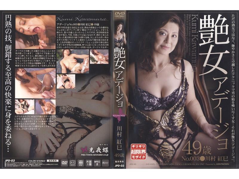 艶女〜アデージョ 川村紅巳 49歳
