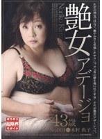 艶女〜アデージョ 木村典子 43歳