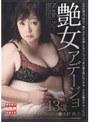 艶女~アデージョ 木村典子 43歳