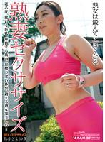 熟妻セクササイズ 02 ダウンロード