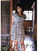 (540jyk01)[JYK-001] 熟女とホテル 素人熟女 みさ44歳 ダウンロード