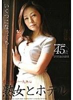 (540jyk03)[JYK-003] 熟女とホテル 素人熟女 よしの45歳 ダウンロード