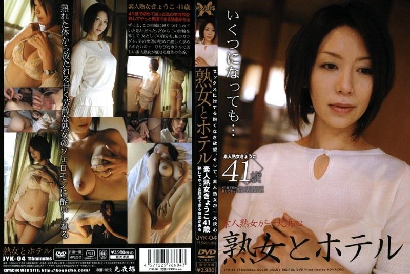ホテルにて、美乳の素人の主観無料動画像。熟女とホテル 素人熟女 きょうこ41歳