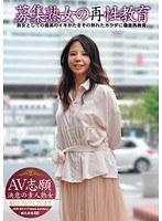 (540jzn00002)[JZN-002] 募集熟女の再性教育 熟女としての最高のイキかたをその熟れたカラダに徹底再教育。 ダウンロード