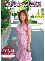 (540jzn00003)[JZN-003] 募集熟女の再性教育 熟女と呼ばれる歳まで体験していた快感は、偽りの快感でした。 ダウンロード