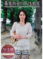 (540jzn00004)[JZN-004] 募集熟女の再性教育 熟女としての最高のイキかたをその熟れたカラダに徹底再教育。 04 ダウンロード
