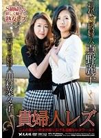 (540kfl00001)[KFL-001] 貴婦人レズ 真野麗子・川村菜々子 ダウンロード