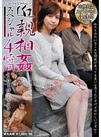 近親相姦 スペシャル 4時間 ダウンロード
