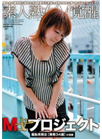M女プロジェクト 羞恥系熟女【美希 34歳】の覚醒