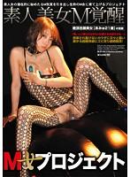 (540mjp00004)[MJP-004] M女プロジェクト 絶頂志願美女【あみゅ 21歳】の覚醒 ダウンロード