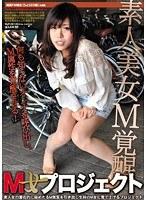 「M女プロジェクト 純真ドM美女【りょう 23歳】の覚醒」のパッケージ画像