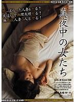 (540myo00001)[MYO-001] 真夜中の女たち ダウンロード