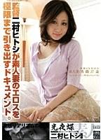 (540nmh01)[NMH-001] 監督二村ヒトシが素人妻のエロスを極限まで引き出すドキュメント。 ダウンロード