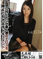 (540nmh03)[NMH-003] 監督二村ヒトシが素人妻のエロスを極限まで引き出すドキュメント。 第3弾 ダウンロード