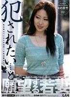 「犯されたい…」と願望する若妻 妄想FILE 002 ダウンロード