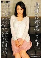 (540ooj00001)[OOJ-001] 奥様お邪魔します。優しい奥様、ちょっとトイレお借りして宜しいですか?ついでにオマ○コもお借りします。 ダウンロード