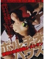 (540psc01)[PSC-001] ポルチオハウス 1 驚愕の女体狂乱レストラン ダウンロード
