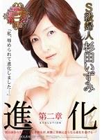 (540sgi00001)[SGI-001] S級婦人 杉田いずみ 第二章 進化 ダウンロード