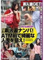素人妻ナンパ!AV出演交渉 ATM前で綺麗な人妻を狙え! ダウンロード
