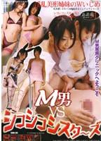 M男VSシコシコシスタ〜ズ ダウンロード