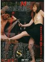 (540sod07)[SOD-007] 虜になったM男水道修理屋とトロトロと濡れ続ける淫乱S人妻 ダウンロード