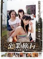 卒業旅行 VOL.2 ダウンロード