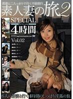 素人妻の旅 スペシャル 4時間 Vol.02 ダウンロード