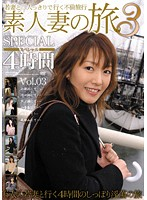 素人妻の旅 スペシャル 4時間 Vol.03 ダウンロード
