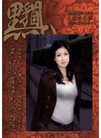 (540tib08)[TIB-008] くろちくび くろきひ○み43歳 ダウンロード
