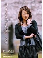 (540tit00008)[TIT-008] 今日、あなたの妻が浮気します。日帰り温泉旅行 23歳〜さきの場合 ダウンロード