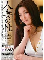 (540tmg00004)[TMG-004] 人妻の性 第4弾 まりさん ダウンロード