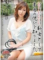 (540tmg00025)[TMG-025] 溜池ゴローを愛した女シリーズ 私、女として本当の悦びを知りました。美熟女シリーズ 第19弾 ダウンロード