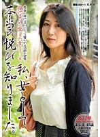 (540tmg00037)[TMG-037] 溜池ゴローを愛した女シリーズ 私、女として本当の悦びを知りました。美熟女シリーズ 第31弾 ダウンロード