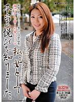 (540tmg00038)[TMG-038] 溜池ゴローを愛した女シリーズ 私、女として本当の悦びを知りました。美熟女シリーズ 第32弾 ダウンロード