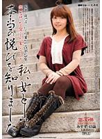 (540tmg00041)[TMG-041] 溜池ゴローを愛した女シリーズ 私、女として本当の悦びを知りました。美熟女シリーズ 第35弾 ダウンロード