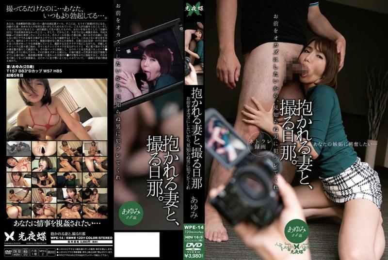 人妻、高梨あゆみ出演のハメ撮り無料熟女動画像。抱かれる妻と、撮る旦那 高梨あゆみ