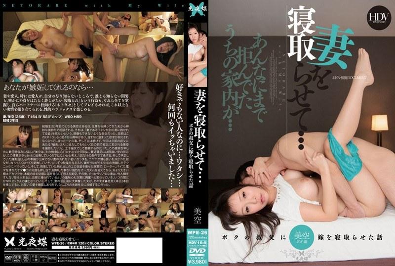 中年の若妻、葉山美空出演の近親相姦無料熟女動画像。妻を寝取らせて… ボクの叔父に嫁を寝取らせた話 葉山美空