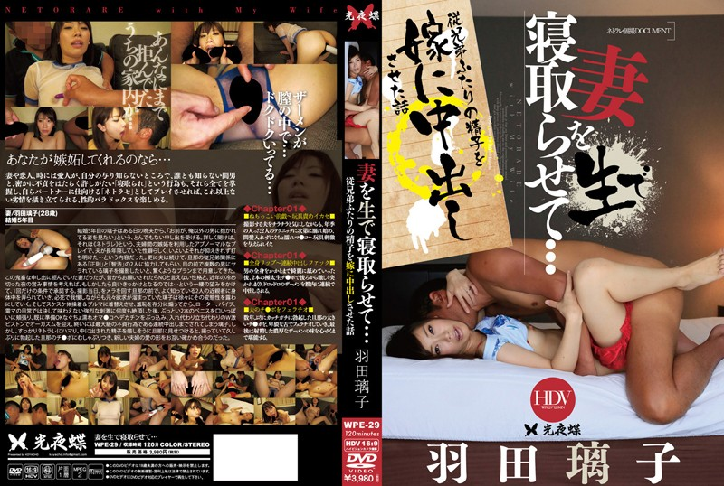 コスプレの人妻、羽田璃子出演の中出し無料熟女動画像。妻を生で寝取らせて… 羽田璃子