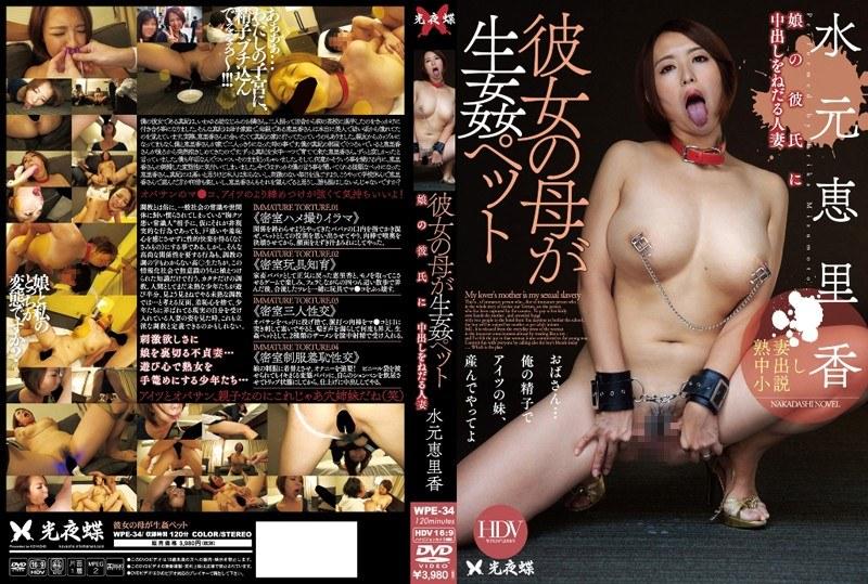 ベッドにて、制服のおばさん、水元恵梨香出演の羞恥無料熟女動画像。彼女の母が生姦ペット 娘の彼氏に中出しをねだる人妻 水元恵里香
