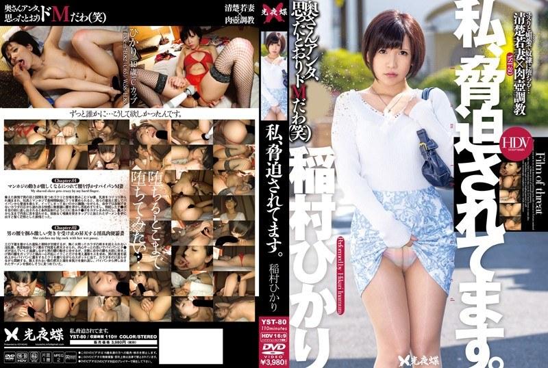 淫乱の人妻、稲村ひかり出演の羞恥無料熟女動画像。私、脅迫されてます!